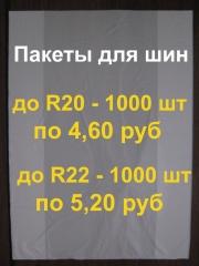 Пакеты для шин от 300 шт